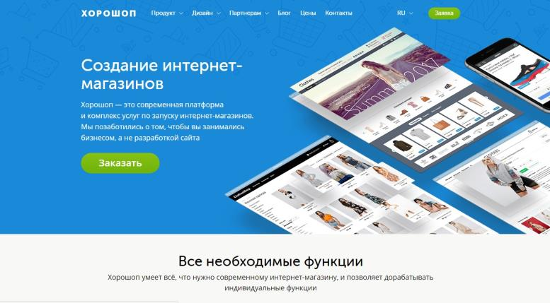 Конструктор сайтов Horoshop