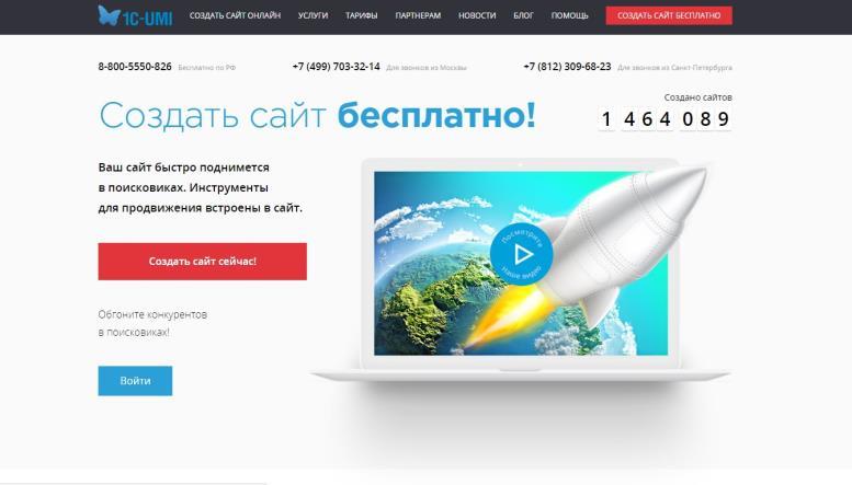 Конструктор сайтов 1C-UMI