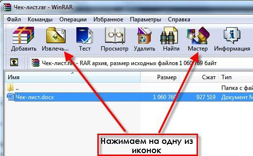 Окно программы WinRAR