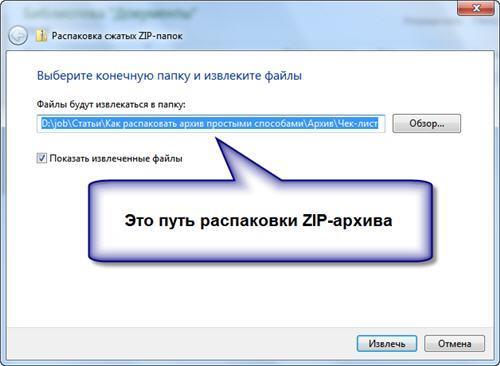 папка для извлечённых файлов