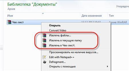 Контекстное меню WinRAR