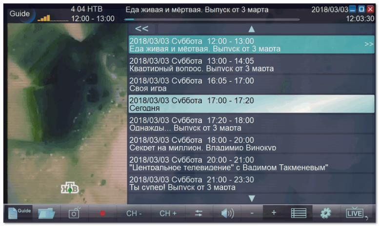 К каждому каналу есть своя телепрограмма