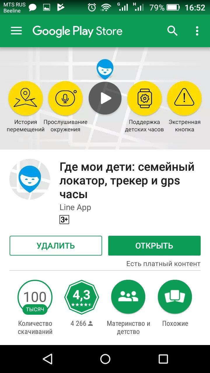 Почему приложение для умных детских часов «Где мои дети» удобнее чем «Se Tracker»???