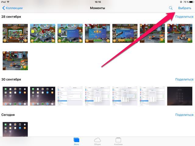 Как выбрать несколько изображений вприложении Фото одновременно