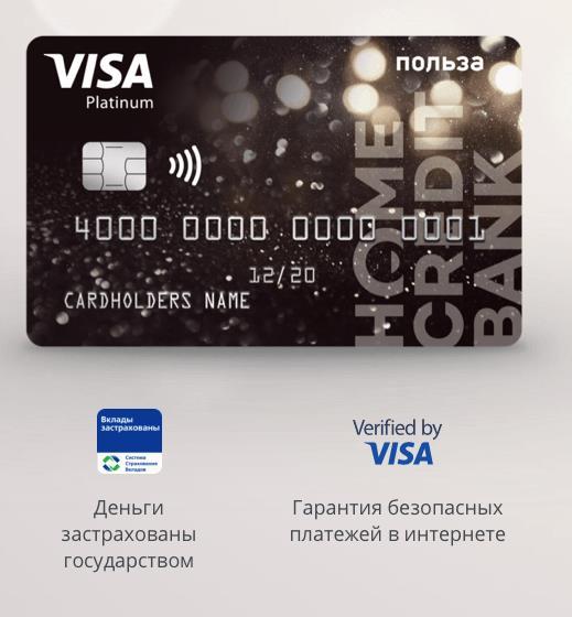 """Карта """"Польза"""" на сайте банка HomeCredit"""