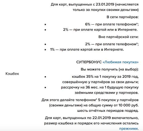 кэшбэк по карте халва с 23.01.2019 года - новые условия