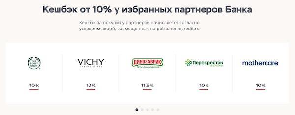 карта польза, кэшбэк 10% в магазинах-партнерах