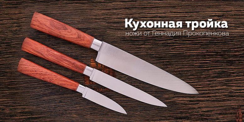 Кухонная тройка - ножи от Геннадия Прокопенкова