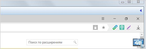 иконки дополнений яндекс браузера
