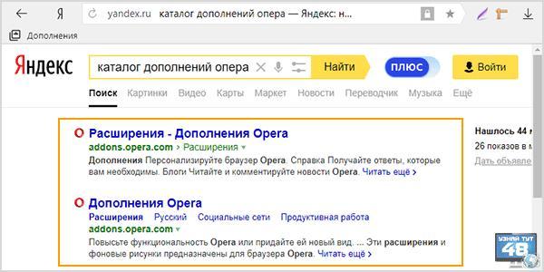 дополнения Опера в поиске
