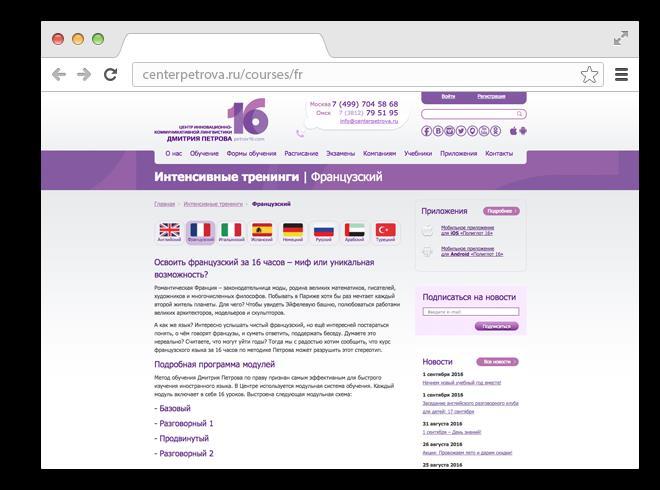 Второй иностранный: Какой язык выбрать и где его изучать. Изображение № 1.