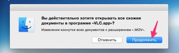 Подтверждение установки новой программы по умолчанию на Маке