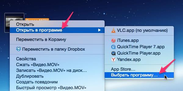 Выбор программы для открытия файла по умолчанию на Mac