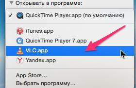 Список программ для открытия файла по умолчанию на Mac OS