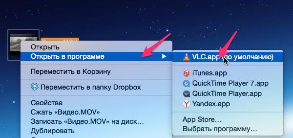 Открыть файл в сторонней программе на Mac