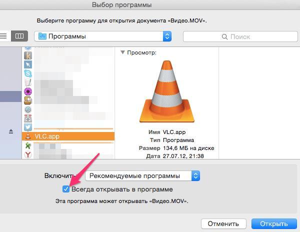 Всегда открывать файл в программе Mac OS
