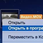 Открытие файлов программой по умолчанию на Mac