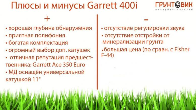 плюсы и минусы Гарретт 400i