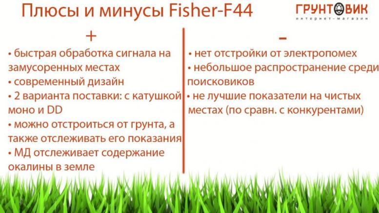 плюсы и минусы фишер ф44