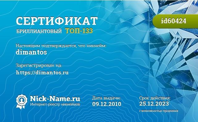 Сертификат на никнейм dimantos, зарегистрирован за Боровских Дмитрием Андреевичем