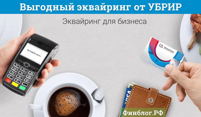 Услуга эквайринга для юридических лиц в УБРИР