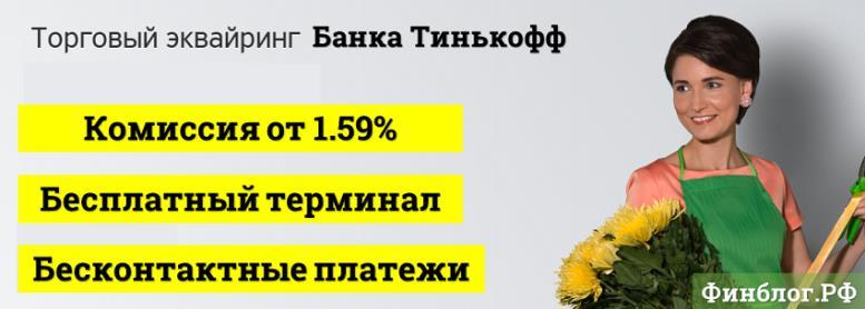 Выгодные тарифы на эквайринг с бесплатным терминалом от Тинькофф