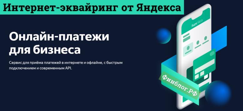 Выгодные тарифы интернет-эквайринга от Яндекс.Кассы