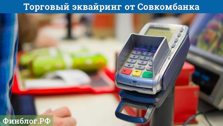 Эквайринг для бизнеса от Совкомбанка