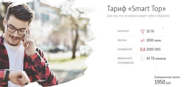 """Премиальный тариф МТС """"Smart Top"""""""