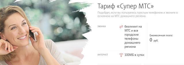 "Тариф ""Супер МТС"" с пакетом мобильного интернета"