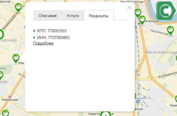 Реквизиты любого отделения всегда можно найти на карте Отделений на официальном сайте банка