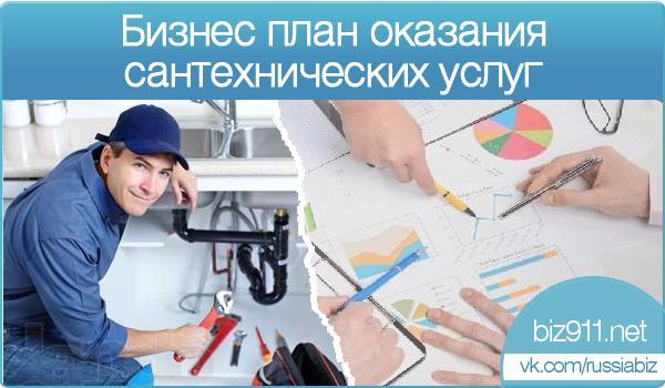 бизнес-план оказания сантехнических услуг
