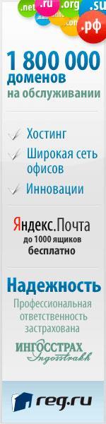 Регистрация доменов с SSL-Сертификатом