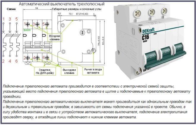 Трехполюсный автоматический выключатель