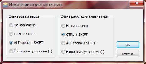 Изменение сочетания клавиш