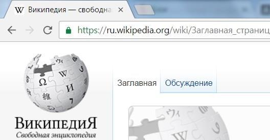 SSL у Википедии