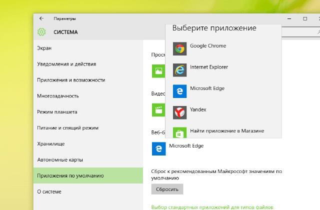Как изменить браузер по умолчанию установленный в Windows 10