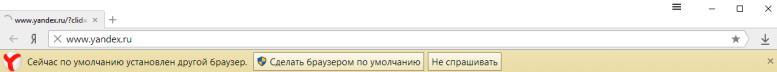 Запрос на установку браузера основным
