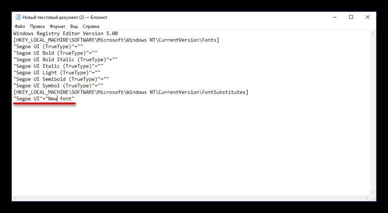 Ввод скрипта в Блокнот на Windows 10