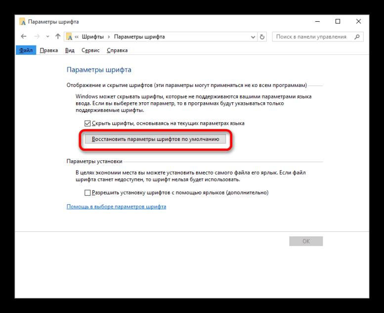 Восстановление параметров шрифта по умолчанию в Windows 10