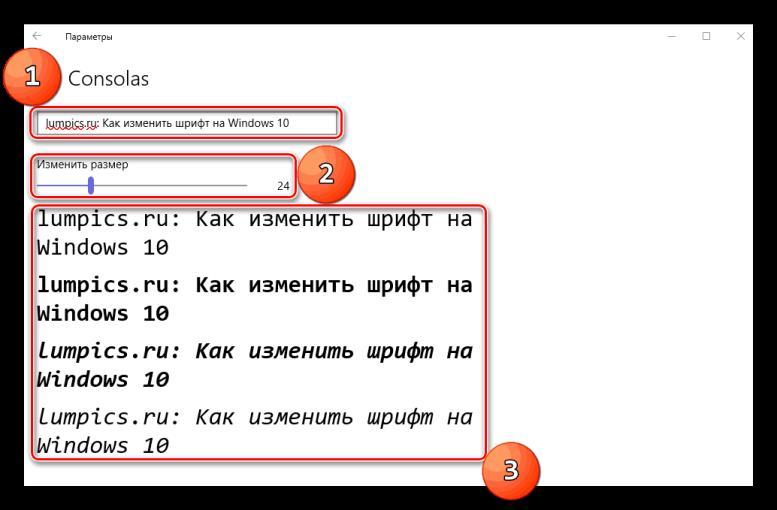 Просмотр параметров шрифта на компьютере с Windows 10