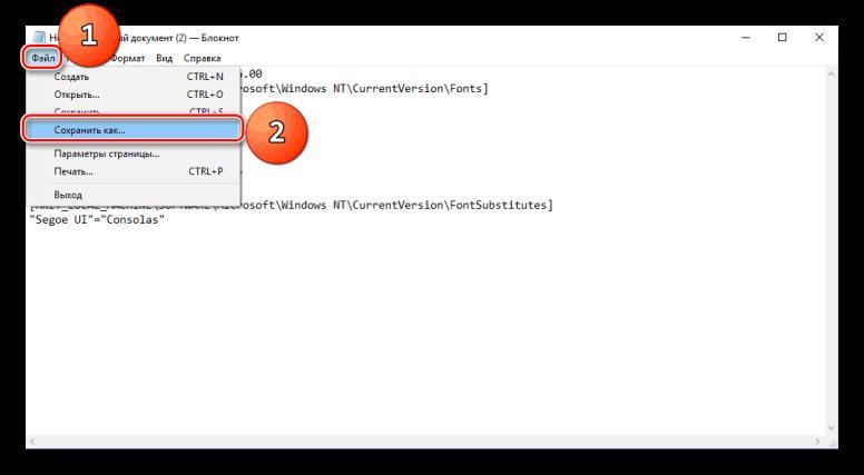 Сохранение файла в Блокноте на компьютере Windows 10