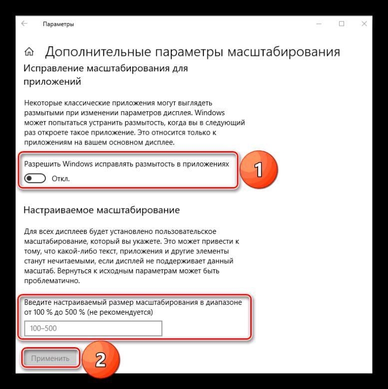 Дополнительные параметры масштабирования текста на компьютере с Windows 10