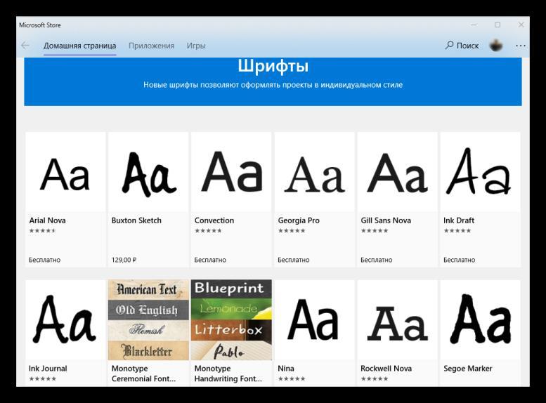 Перечень доступных шрифтов в Microsoft Store на Windows 10
