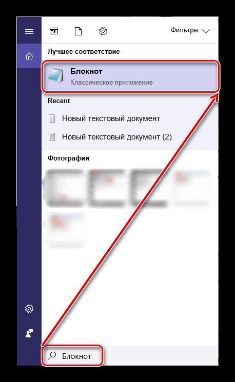 Запуск Блокнота через Поиск в операционной системе Windows 10