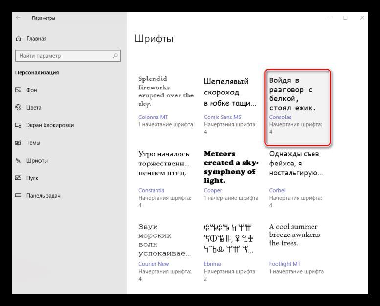 Выбор подходящего шрифтв на компьютере с Windows 10