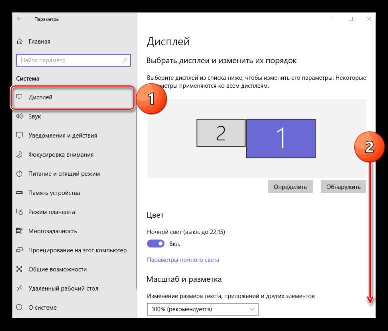 Переход к изменению Масштаба и разметки в параметрах дисплея на Windows 10