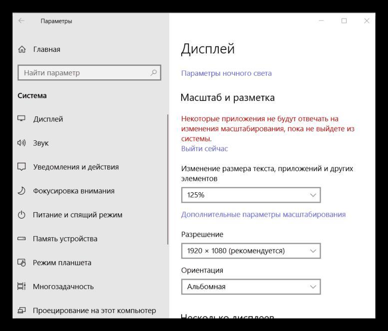 Масштаб текста увеличен в системе Windows 10