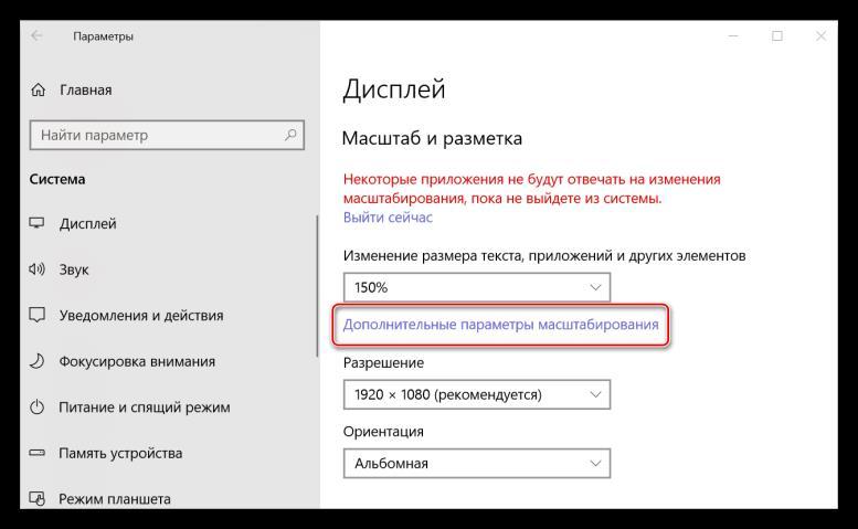 Переход к дополнительным параметрам масштабирования на компьютере с Windows 10