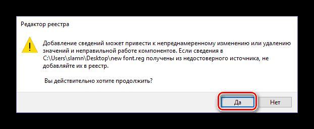 Подтверждение изменений в реестре для смены шрифта на Windows 10